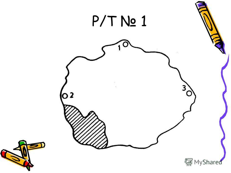 Р/Т 1
