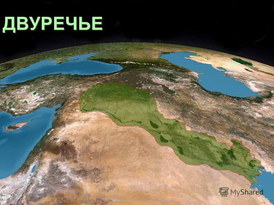 Страна в бассейне Тигра и Евфрата Страна в бассейне Тигра и Евфрата ДВУРЕЧЬЕ