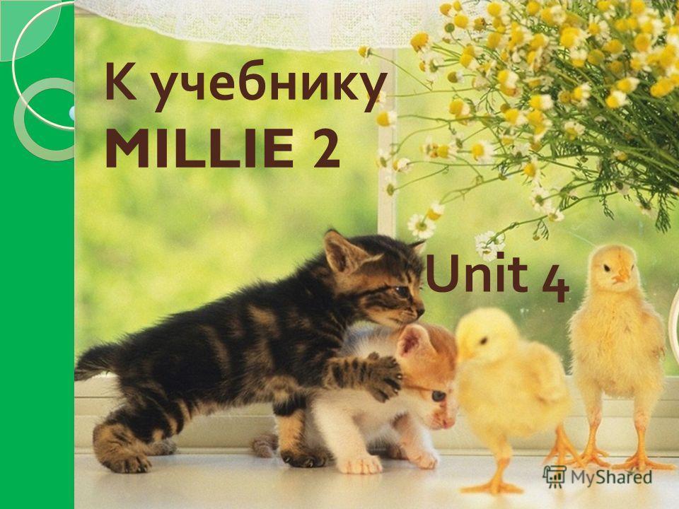 К учебнику MILLIE 2 Unit 4
