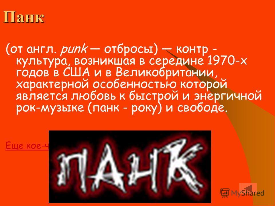 Панк (от англ. punk отбросы) контр - культура, возникшая в середине 1970-х годов в США и в Великобритании, характерной особенностью которой является любовь к быстрой и энергичной рок-музыке (панк - року) и свободе. Еще кое-что о них