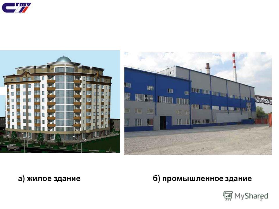 5 а) жилое здание б) промышленное здание