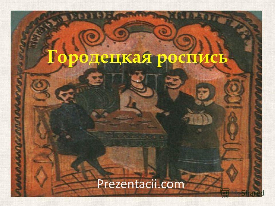 Городецкая роспись. Prezentacii.com