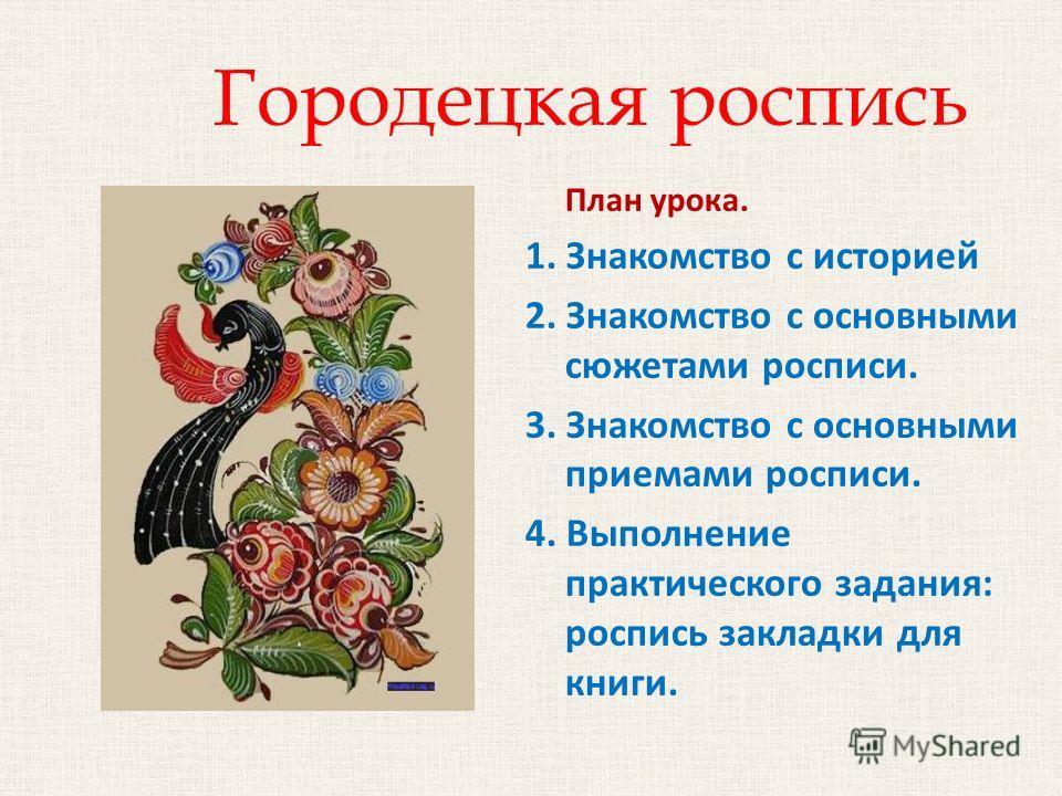 знакомство с историей городецкой росписи
