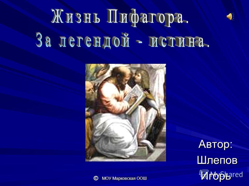 МОУ Марковская ООШ Автор: Шлепов ШлеповИгорь ©