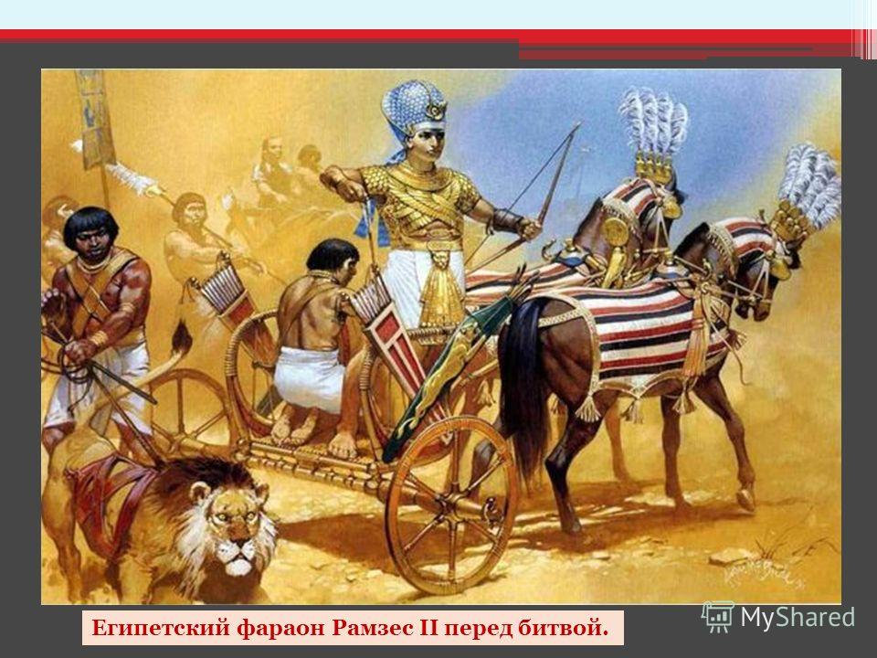 Египетский фараон Рамзес II перед битвой.