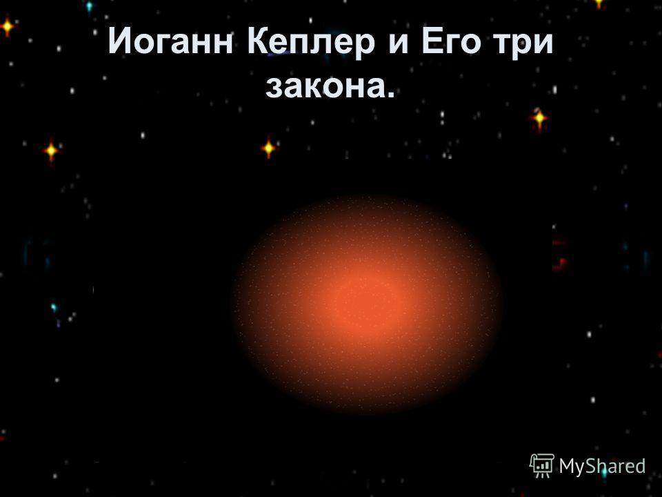Иоганн Кеплер и Его три закона.