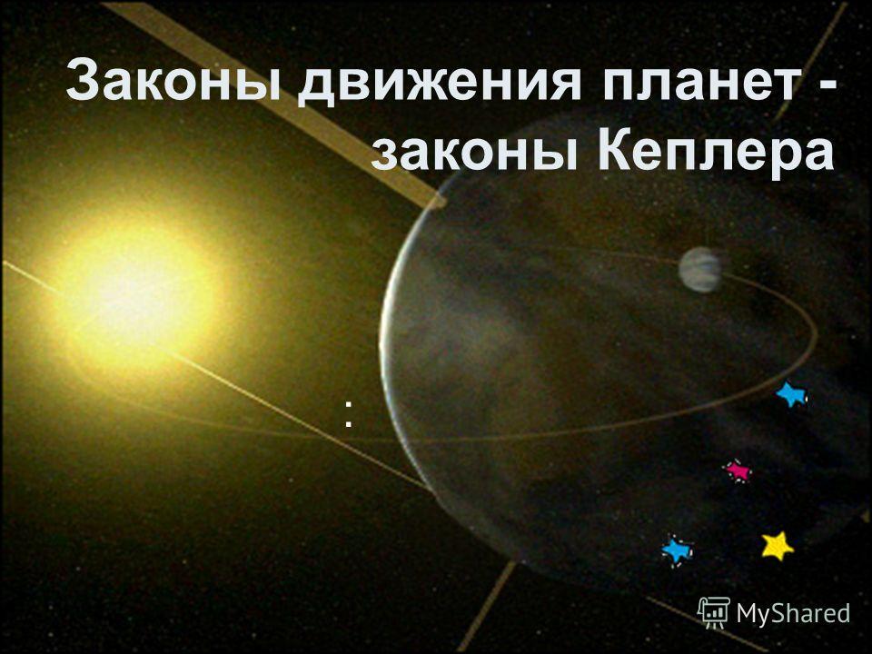 Законы движения планет - законы Кеплера :