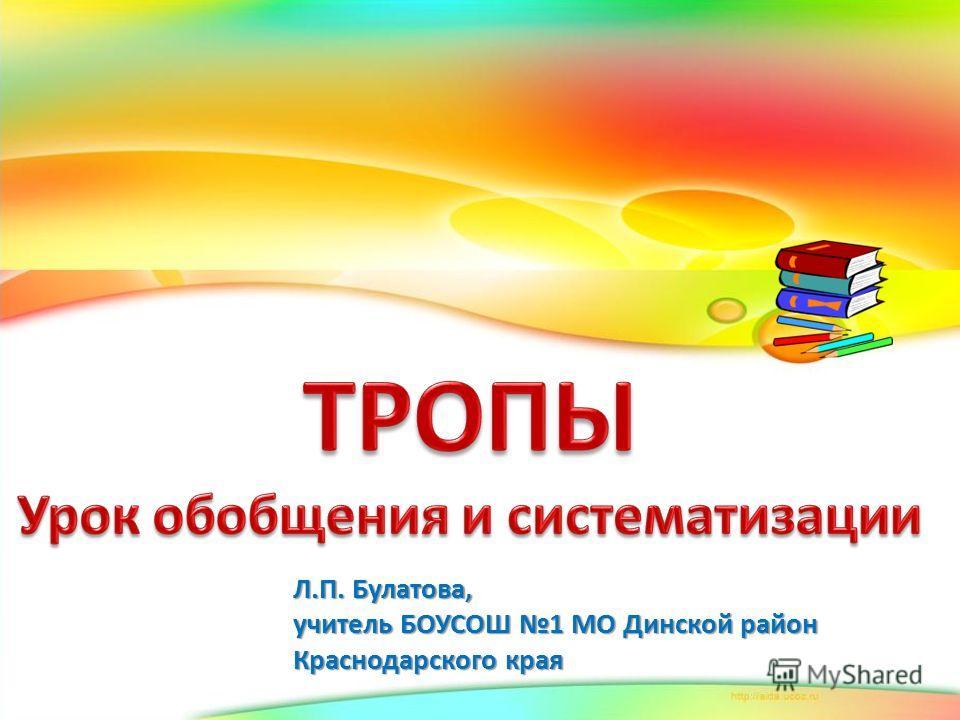 Л.П. Булатова, учитель БОУСОШ 1 МО Динской район Краснодарского края
