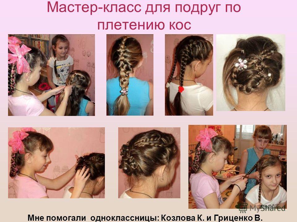 Мастер-класс для подруг по плетению кос Мне помогали одноклассницы: Козлова К. и Гриценко В.