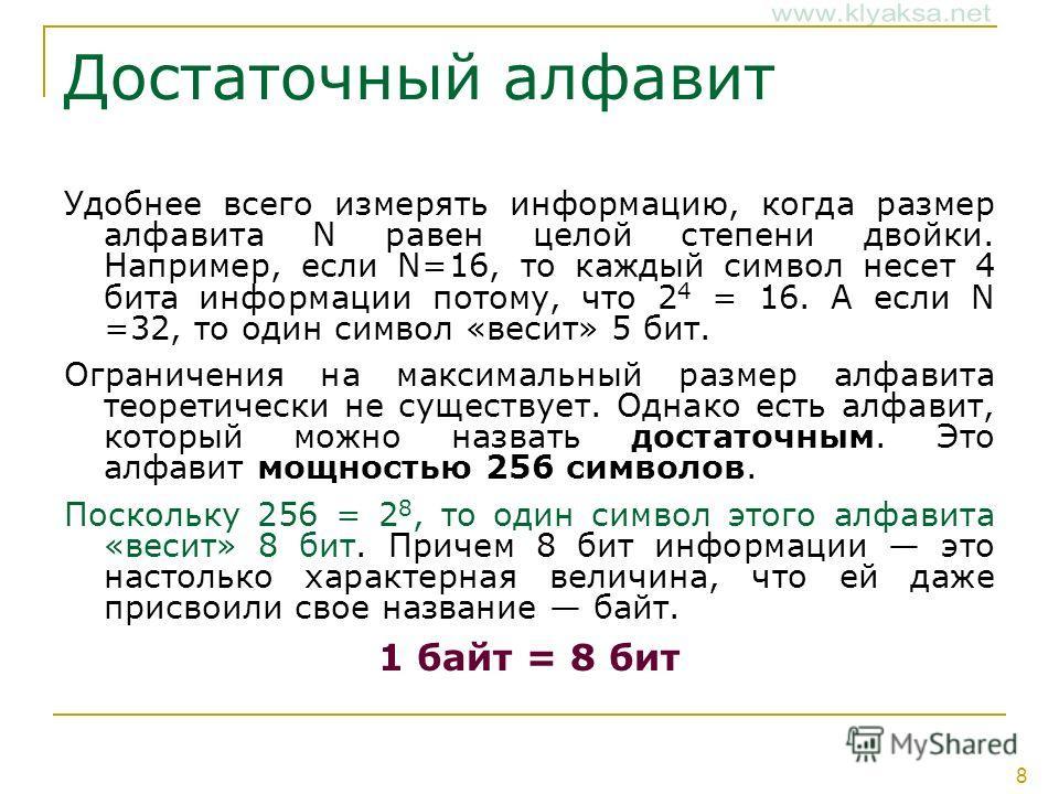 8 Достаточный алфавит Удобнее всего измерять информацию, когда размер алфавита N равен целой степени двойки. Например, если N=16, то каждый символ несет 4 бита информации потому, что 2 4 = 16. А если N =32, то один символ «весит» 5 бит. Ограничения н