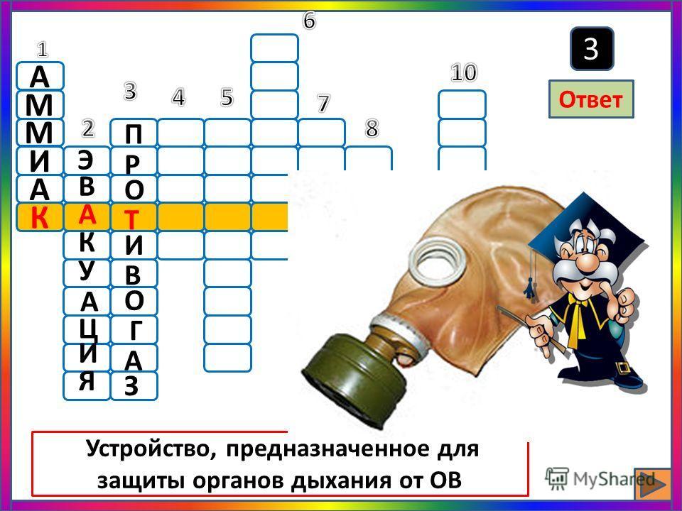 Организованный вывод (вывоз) населения из зоны ЧС Ответ 2 К А И М М А Ц Э В А К У А И Я