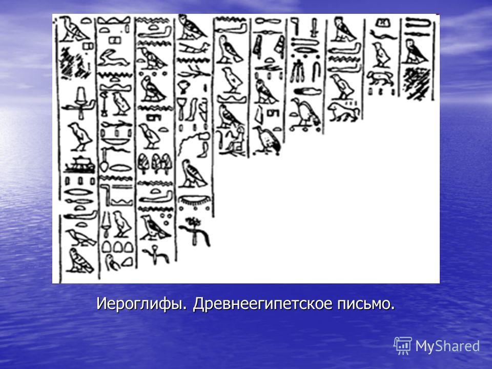 Иероглифы. Древнеегипетское письмо.
