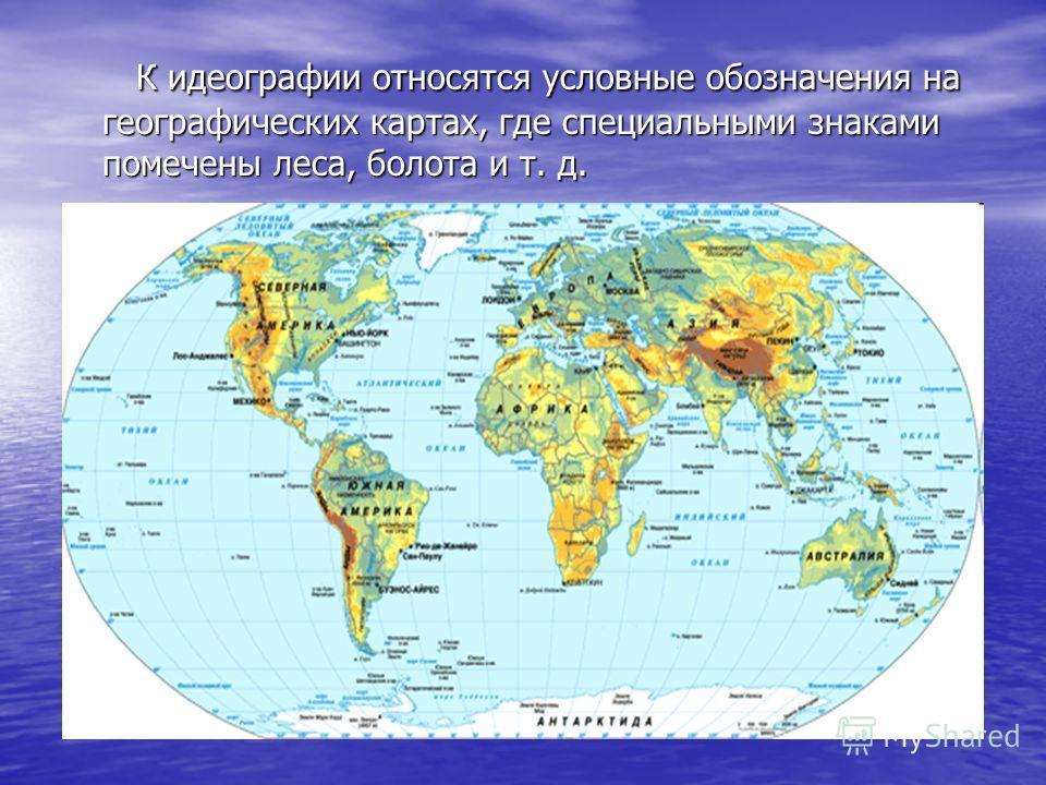 К идеографии относятся условные обозначения на географических картах, где специальными знаками помечены леса, болота и т. д. К идеографии относятся условные обозначения на географических картах, где специальными знаками помечены леса, болота и т. д.