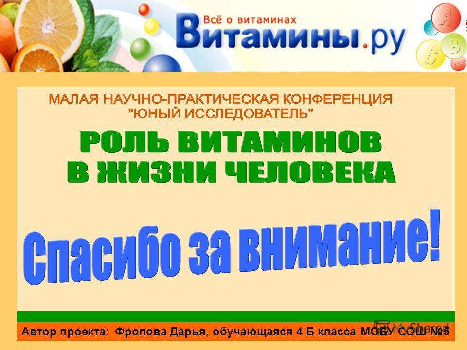 Автор проекта:Фролова Дарья, обучающаяся 4 Б класса МОБУ СОШ 5