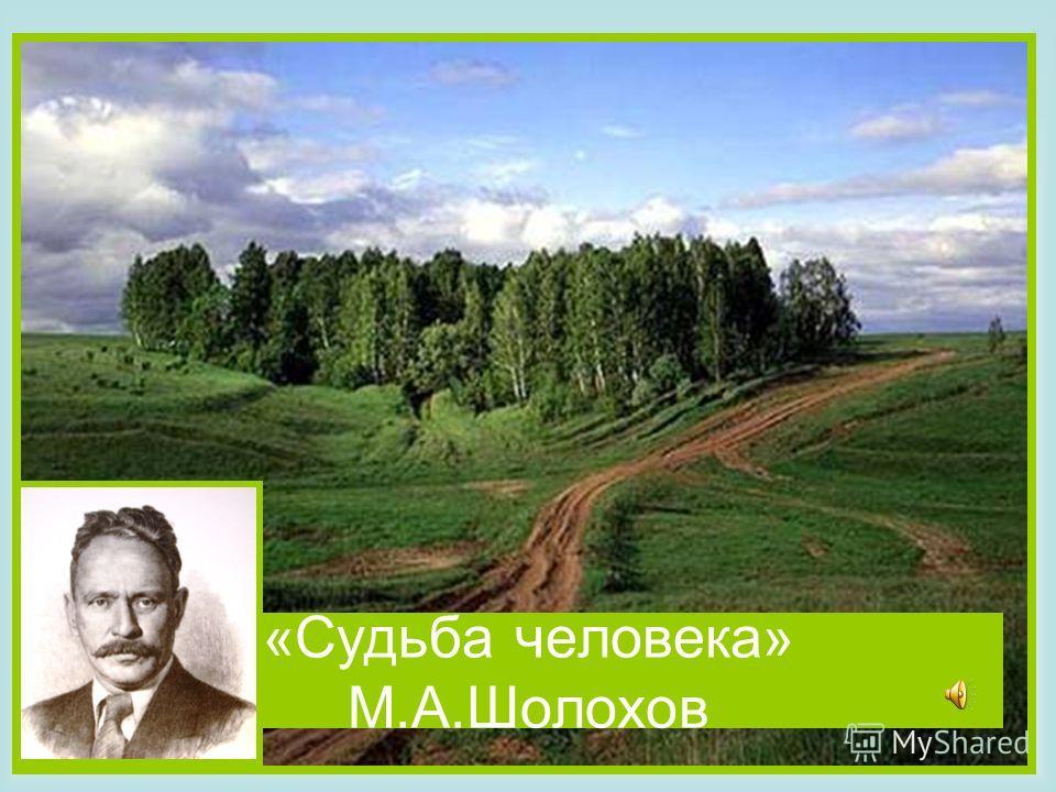 «Судьба человека» М.А.Шолохов