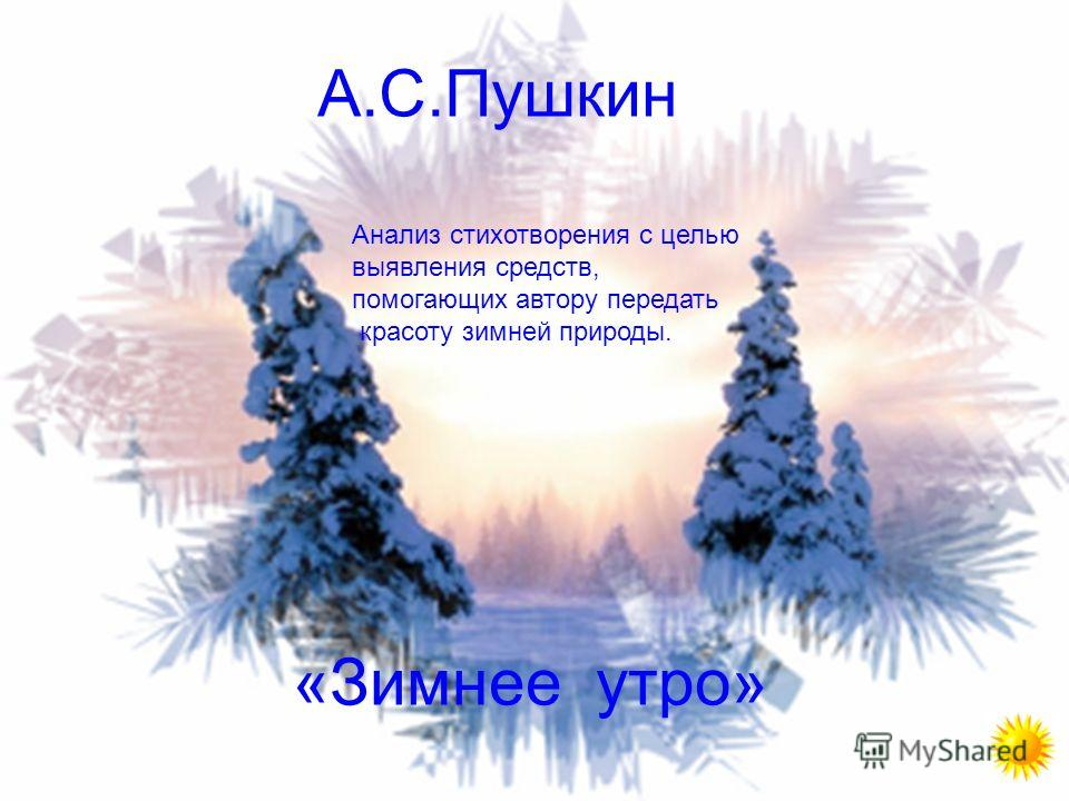 А.С.Пушкин «Зимнее утро» Анализ стихотворения с целью выявления средств, помогающих автору передать красоту зимней природы.