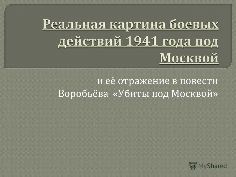 и её отражение в повести Воробьёва « Убиты под Москвой »