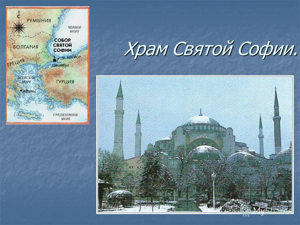 Храм Святой Софии.