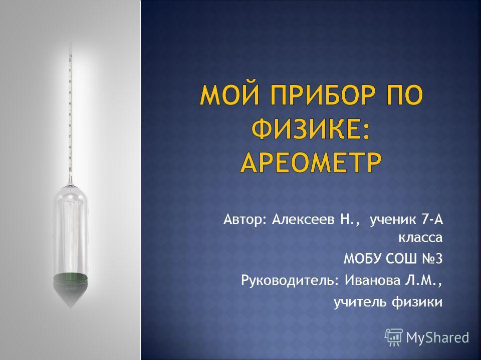 Автор: Алексеев Н., ученик 7-А класса МОБУ СОШ 3 Руководитель: Иванова Л.М., учитель физики