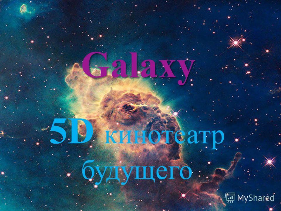 Galaxy 5D кинотеатр будущего