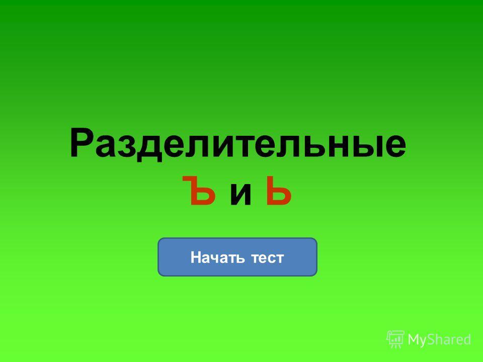Разделительные Ъ и Ь Начать тест