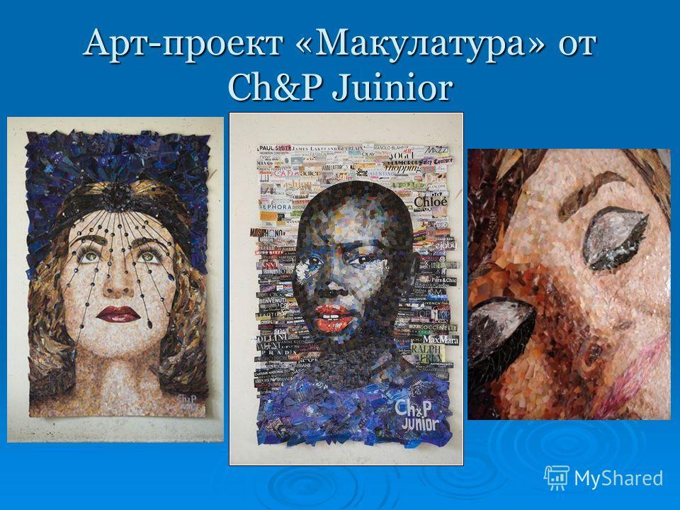 Арт-проект «Макулатура» от Ch&P Juinior