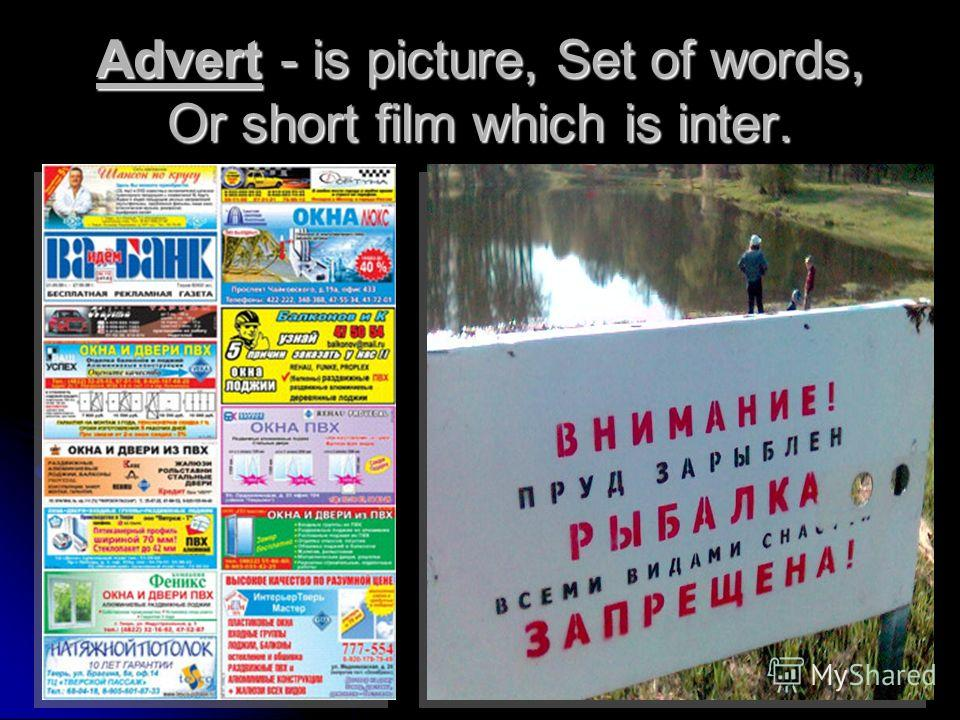 Аdvert - is picture, Set of words, Or short film which is inter.