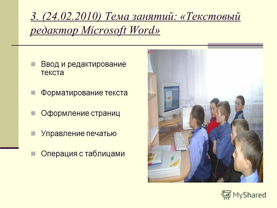 2. (17.02.2010) Тема занятий: «Основные работы в Microsoft Windows 98» Знакомство Основные работы Основные операции с файлами и папками Стандартные программы