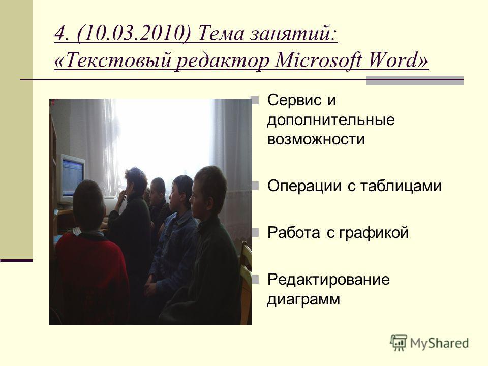 3. (24.02.2010) Тема занятий: «Текстовый редактор Microsoft Word» Ввод и редактирование текста Форматирование текста Оформление страниц Управление печатью Операция с таблицами