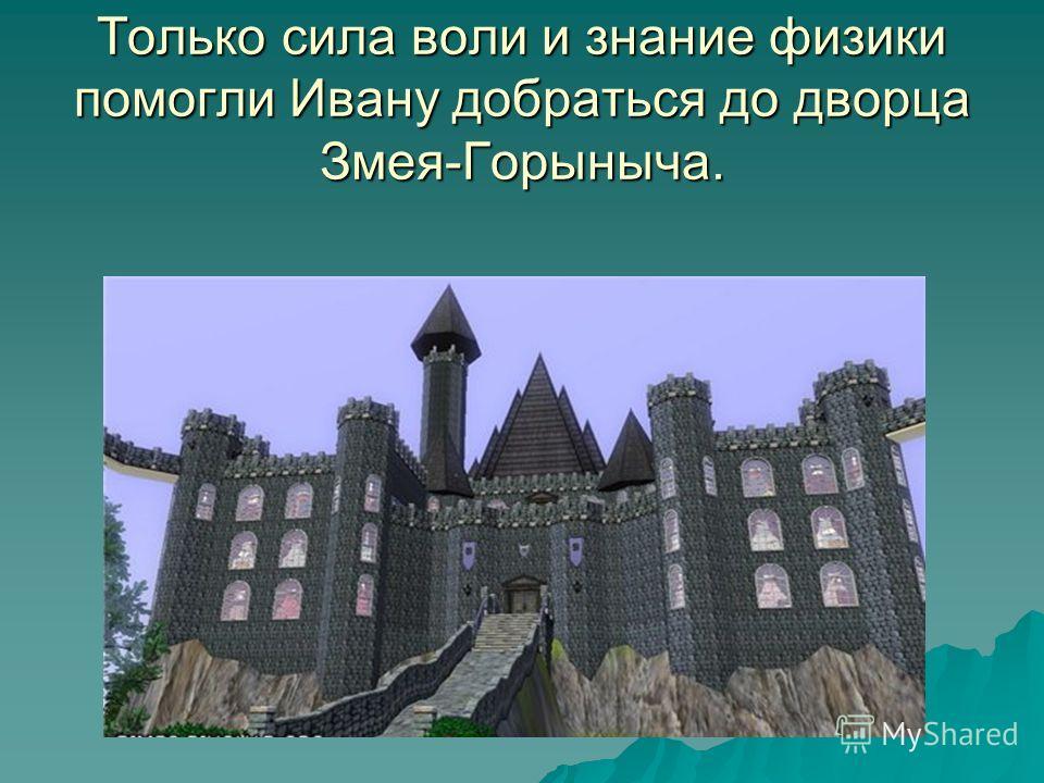 Только сила воли и знание физики помогли Ивану добраться до дворца Змея-Горыныча.
