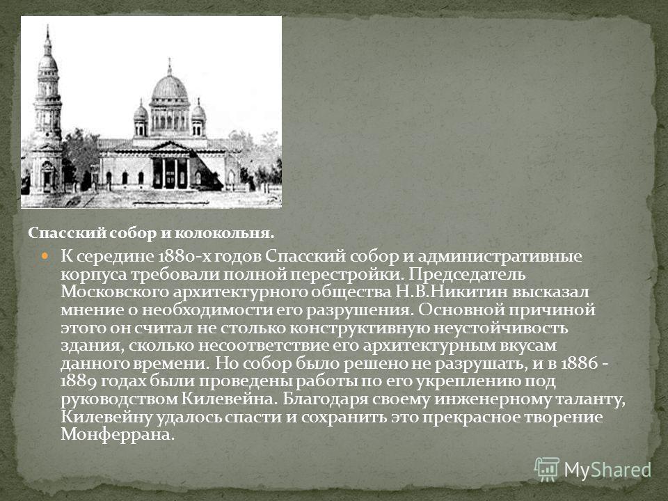 К середине 1880-х годов Спасский собор и административные корпуса требовали полной перестройки. Председатель Московского архитектурного общества Н.В.Никитин высказал мнение о необходимости его разрушения. Основной причиной этого он считал не столько