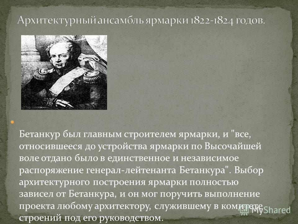 Бетанкур был главным строителем ярмарки, и