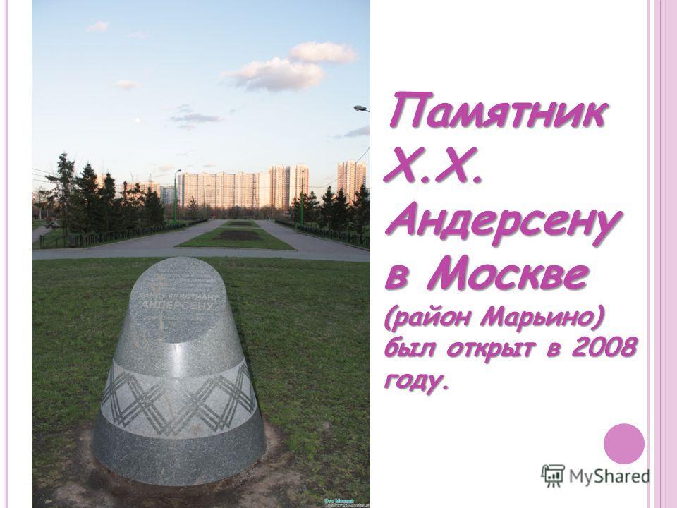 Памятник Х.Х. Андерсену в Москве (район Марьино) был открыт в 2008 году.