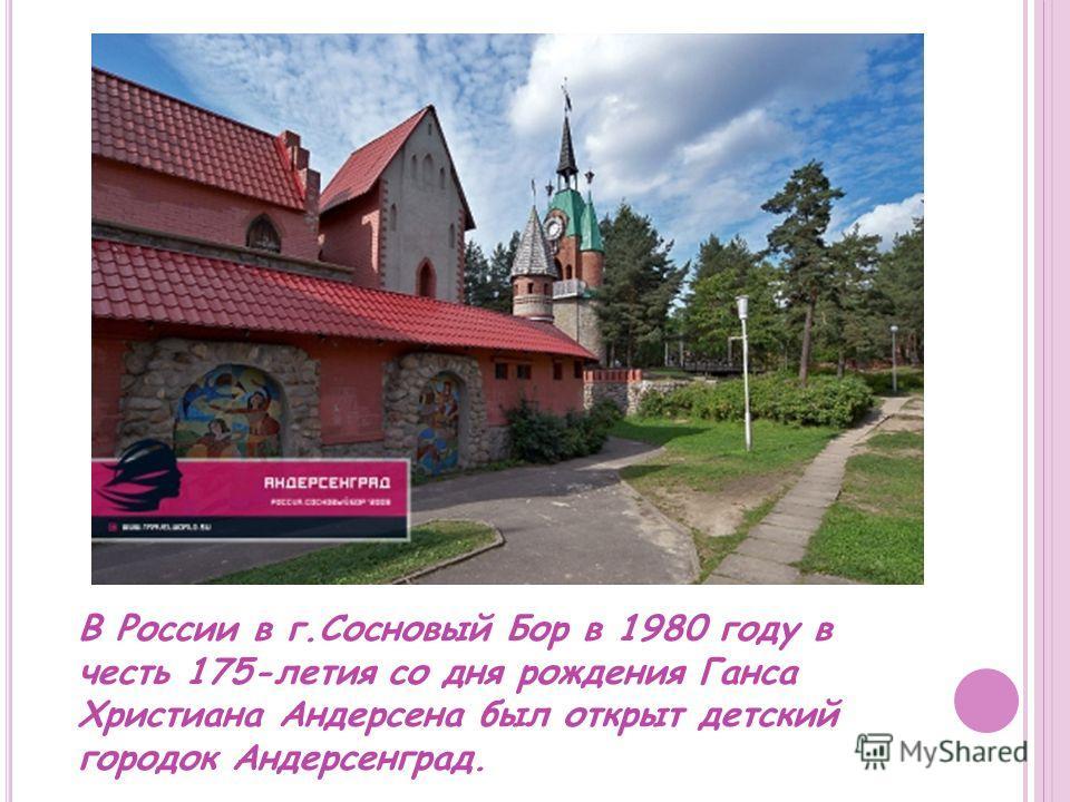 В России в г.Сосновый Бор в 1980 году в честь 175-летия со дня рождения Ганса Христиана Андерсена был открыт детский городок Андерсенград.