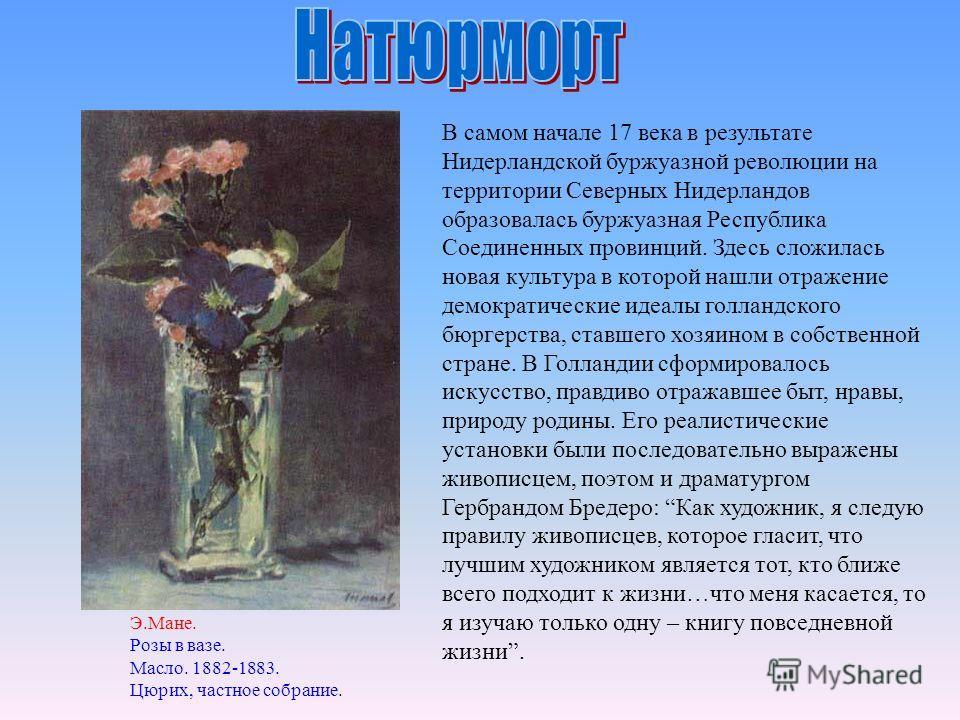 Наиболее распространенной разновидностью натюрморта является изображение предметов домашнего обихода. Этот тип натюрморта тесно связан с развитием бытового жанра, интерьера, пейзажа и ярко расцвел в западноевропейском искусстве XVII веке. Каждая наци