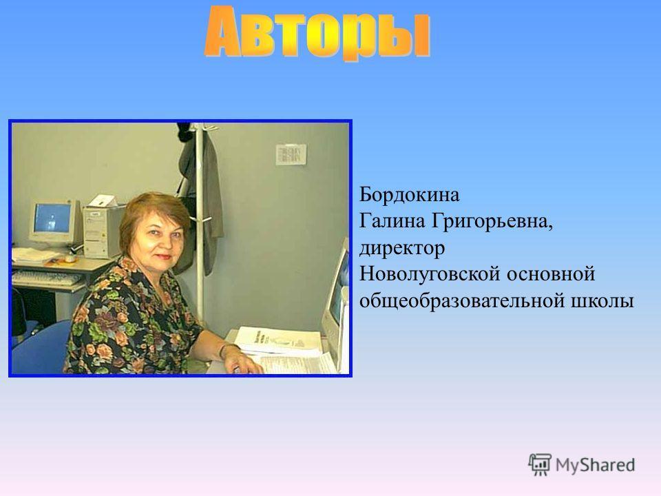 Баженова Наталья Юрьевна, директор открытой (сменной) школы
