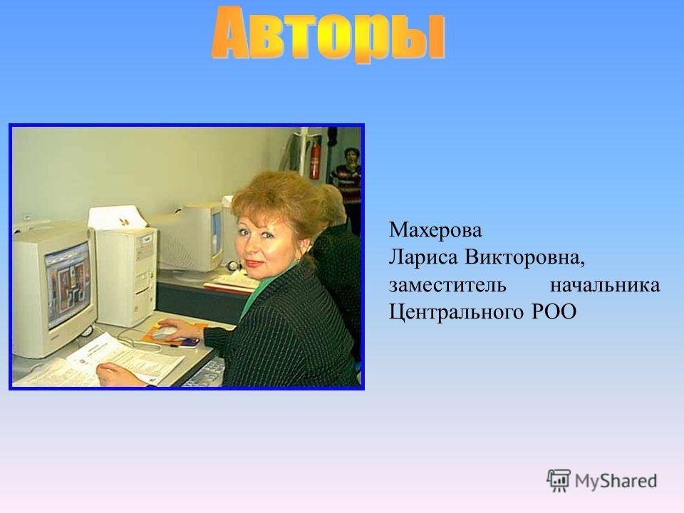 Бордокина Галина Григорьевна, директор Новолуговской основной общеобразовательной школы