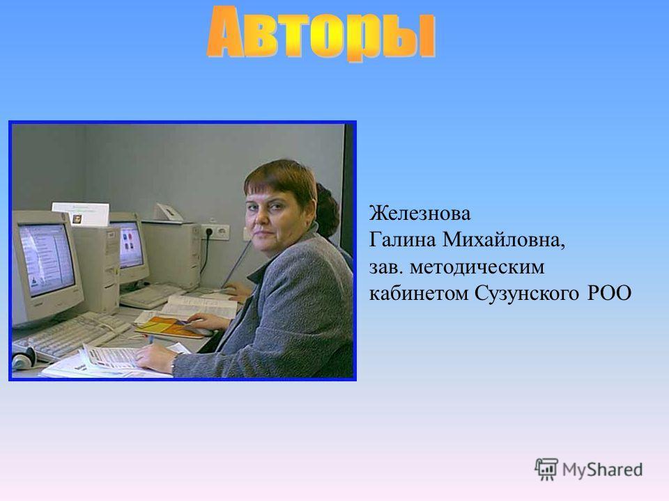 Железнова Нина Юрьевна, библиотекарь центральной библиотеки