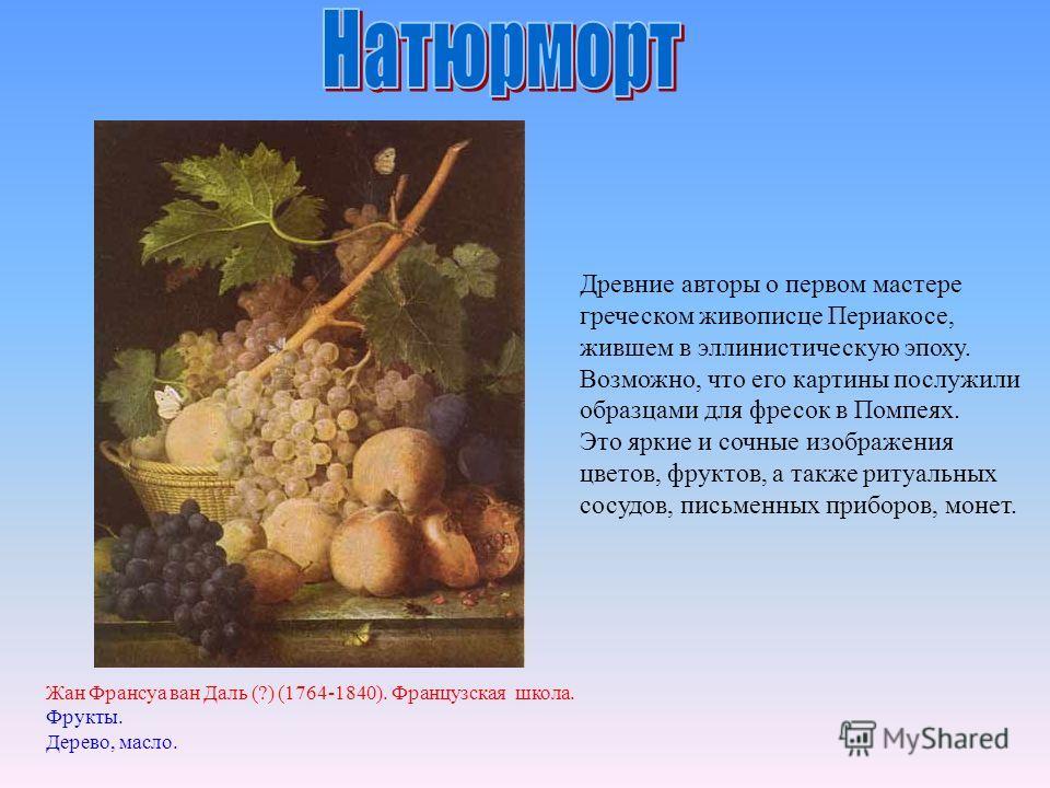 Cложение его многообразных форм и типов произошло в эпоху Возрождения, хотя отдельные мотивы и детали встречаются в искусстве Древнего Востока и античности: овощи, гирлянды или так называемые неприбранные комнаты в мозаиках, стенных росписях, рельефа
