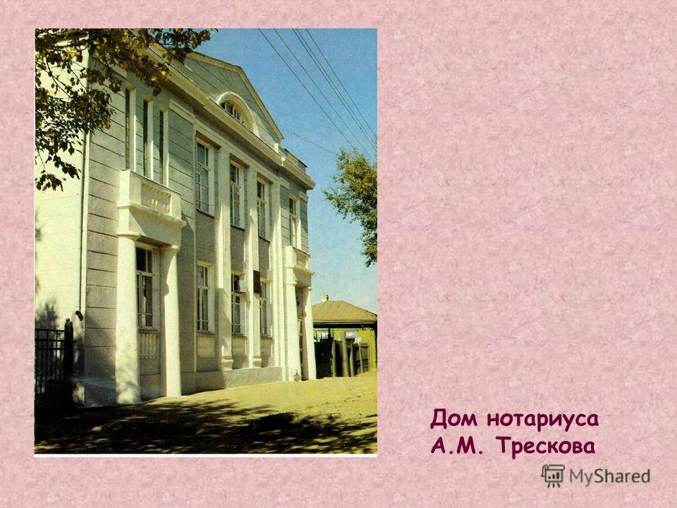 Дом нотариуса А.М. Трескова