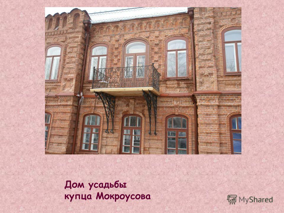 Дом усадьбы купца Мокроусова