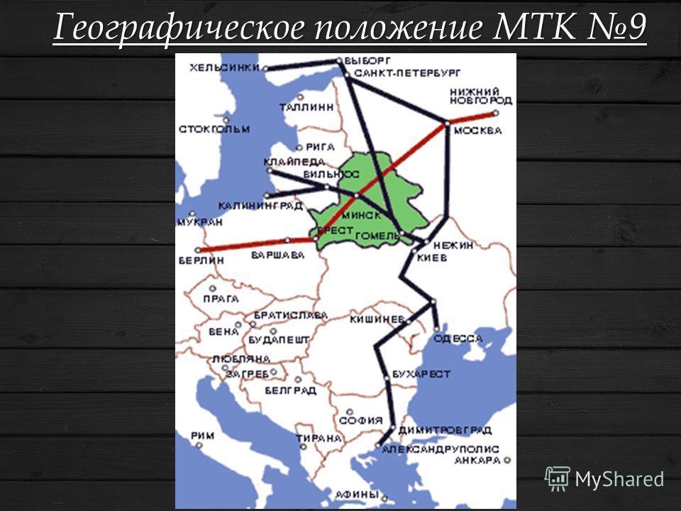 Географическое положение МТК 9