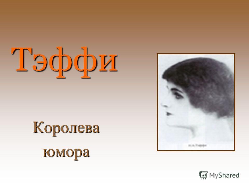 Тэффи Королеваюмора