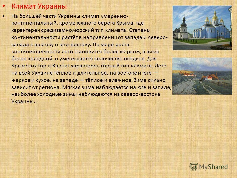 Климат Украины На большей части Украины климат умеренно- континентальный, кроме южного берега Крыма, где характерен средиземноморский тип климата. Степень континентальности растёт в направлении от запада и северо- запада к востоку и юго-востоку. По м