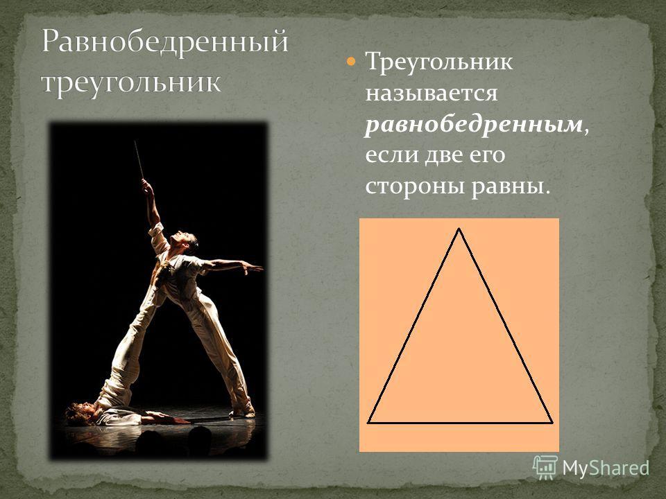 Треугольник называется равнобедренным, если две его стороны равны.