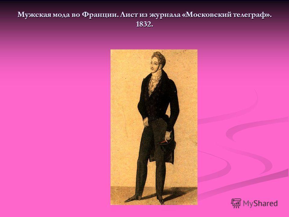Мужская мода во Франции. Лист из журнала «Московский телеграф». 1832.