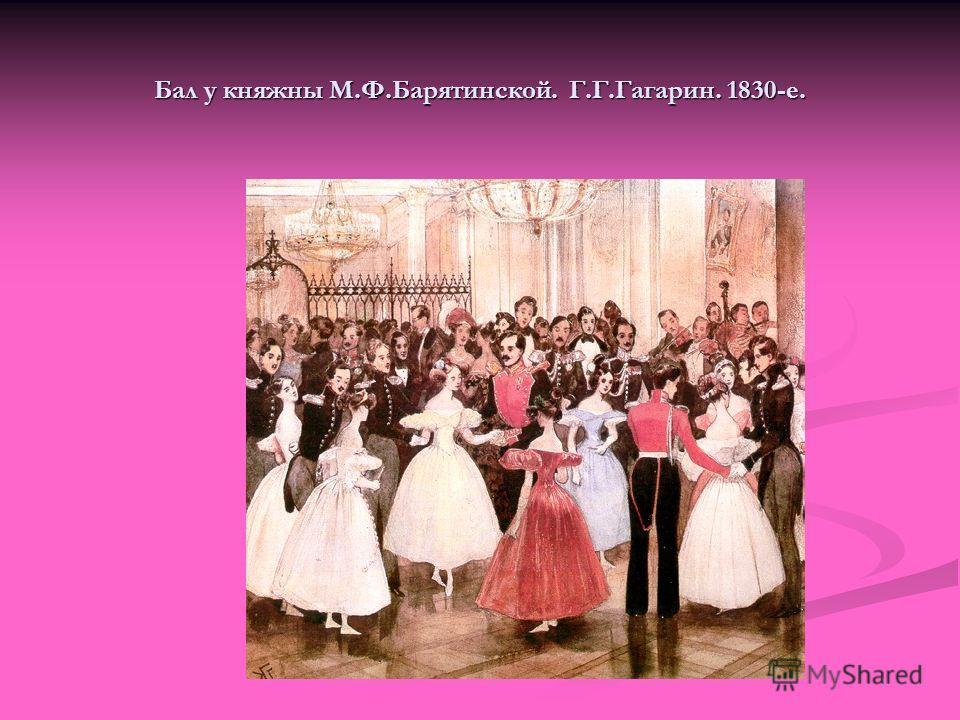 Бал у княжны М.Ф.Барятинской. Г.Г.Гагарин. 1830-е.