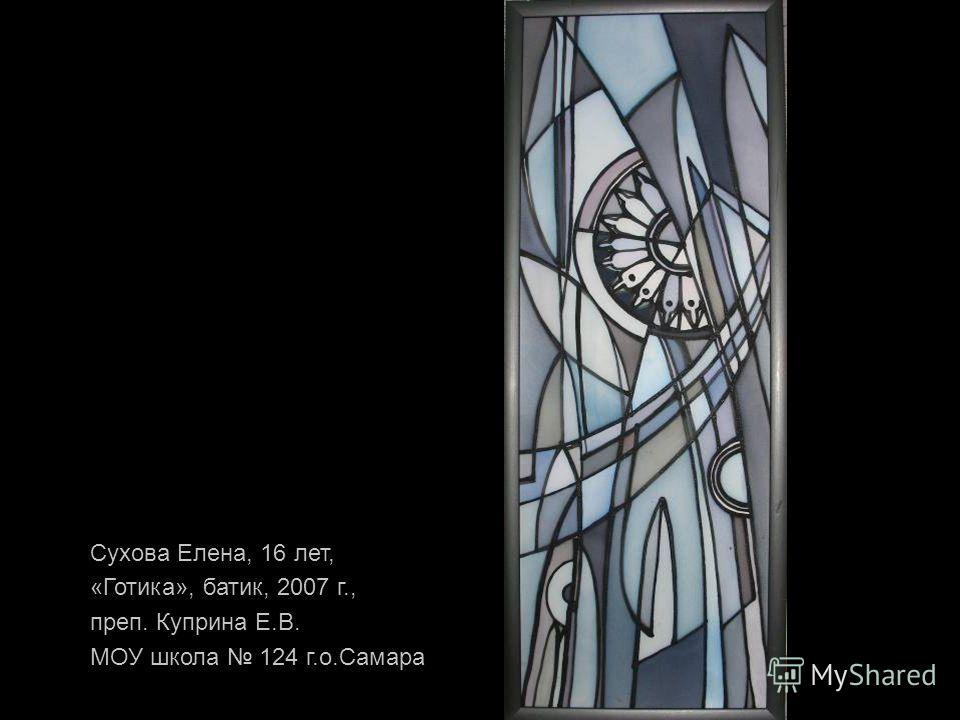 Сухова Елена, 16 лет, «Готика», батик, 2007 г., преп. Куприна Е.В. МОУ школа 124 г.о.Самара