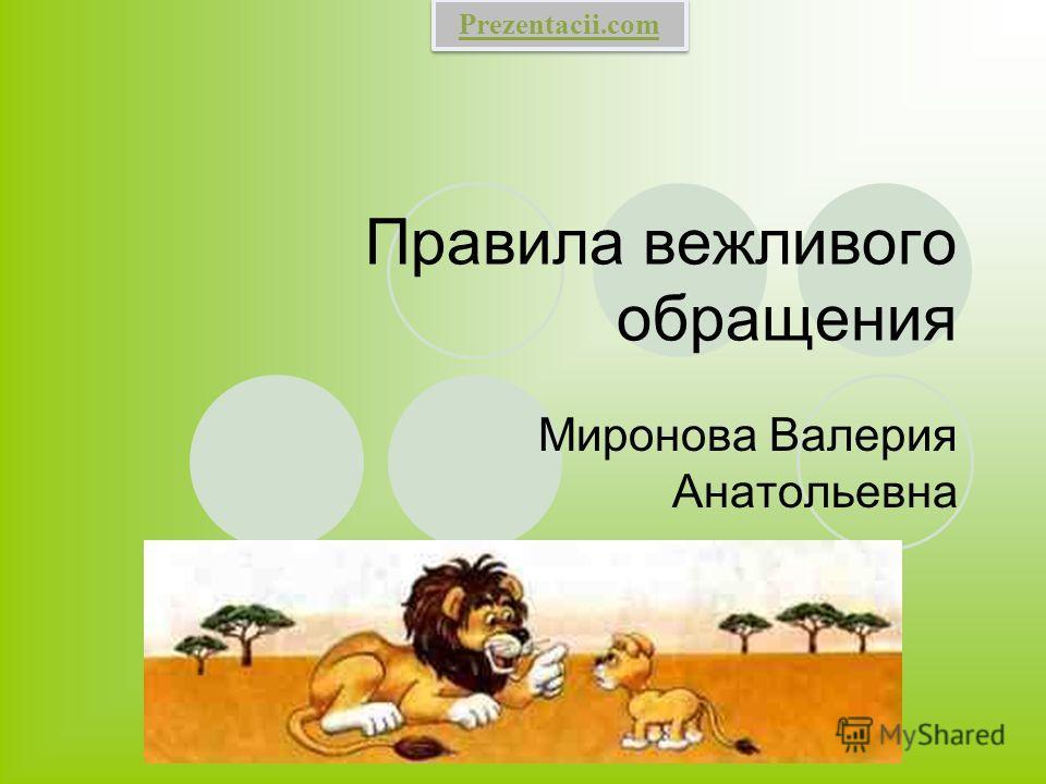 Правила вежливого обращения Миронова Валерия Анатольевна Prezentacii.com