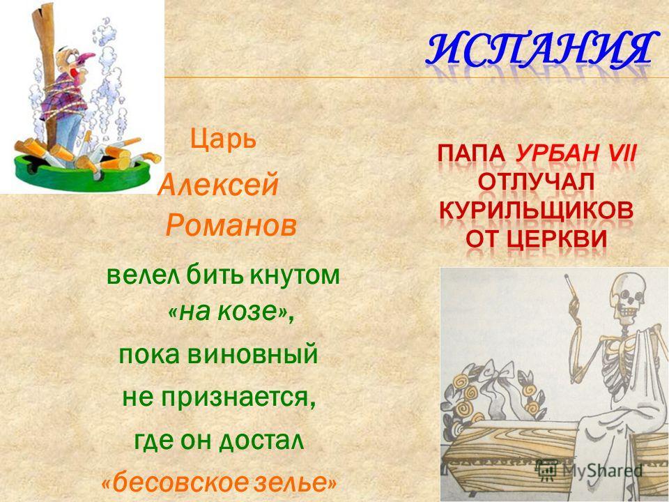 Царь Алексей Романов велел бить кнутом «на козе», пока виновный не признается, где он достал «бесовское зелье»